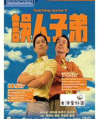 誤人子弟 [DVD]