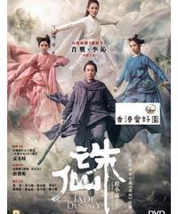 誅仙[DVD]
