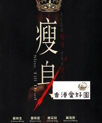瘦身 [DVD]