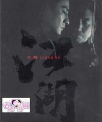 ベルベット・レイン  (原題: 江湖)[DVD]