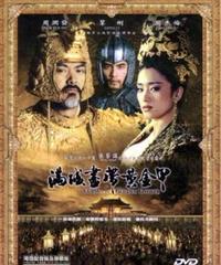 王妃の紋章 (原題: 満城盡帯黄金甲) [DVD]