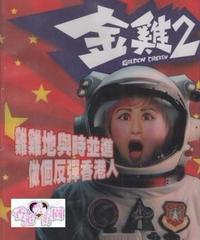 金雞2 [DVD]