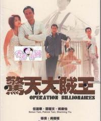 驚天大賊王 [DVD]