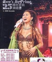 葉蒨文 (サリー・イップ) Now's My Prime 25 週年コンサート.カラオケ[DVD]
