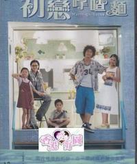 初戀[o拿][o査] 麵[DVD]