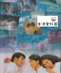 君のいた永遠 (原題: 心動)[DVD]