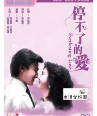 停不了的愛 [DVD]