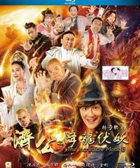 濟公之降龍伏妖[Blu-ray]