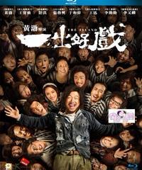一出好戲[Blu-ray]