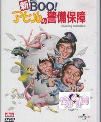 新Mr.BOO! アヒルの警備保障 デジタル・リマスター版 (原題: 摩登保鏢)[DVD]  (日本版)