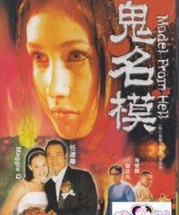 鬼名模 [DVD]