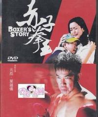 赤子拳王 [DVD]