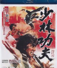 少林功夫 [Blu-ray]  CN Ver.