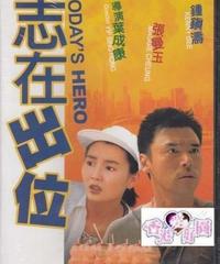 志在出位[DVD]
