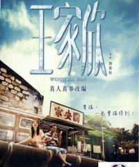 王家欣[DVD]
