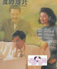 愛的逃兵 [DVD]