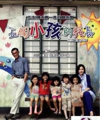 五個小孩的校長[DVD]