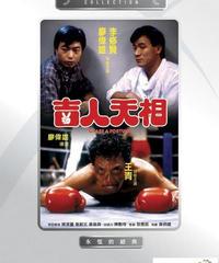 吉人天相[DVD]