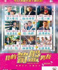 我的筍盤男友[DVD]