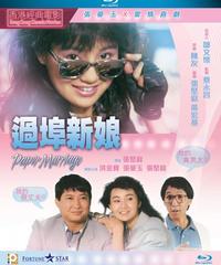 恋はいつも嘘からはじまる (原題: 過埠新娘)[Blu-ray] Pano Ver.