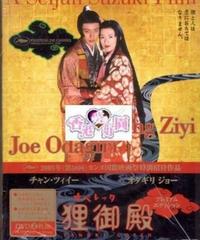 オペレッタ狸御殿 プレミアム・エディション [DVD]