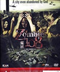 Z108地区 ゾンビ包囲網 (厡題: Z-108棄城) [DVD]