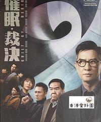 催眠·裁決[DVD]