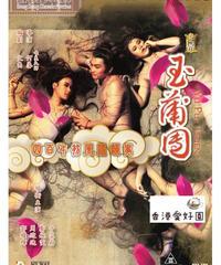 足本玉蒲團 [DVD]