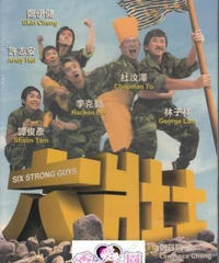 六壯士 [DVD]