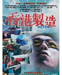 メイド・イン・ホンコン (原題: 香港製造) [DVD]