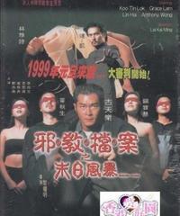 邪教檔案之末日風暴 [DVD]