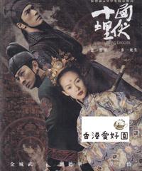 LOVERS (原題: 十面埋伏) [DVD]