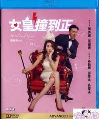女皇撞到正[Blu-ray]
