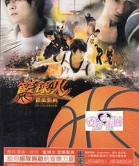 ドラマ「ホット・ショット ~籃球火~」(原題: 籃球火)音楽聖典 サントラ  [CD+DVD ]