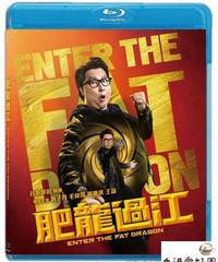肥龍過江[Blu-ray]