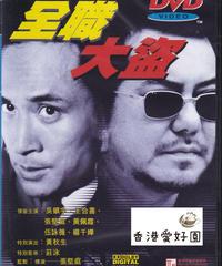 全職大盜 [DVD]