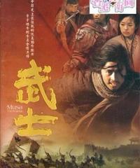 MUSA -武士 (原題: 武士) [DVD]