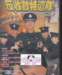 反收數特遣隊[DVD]