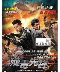 殲毒先鋒 [DVD]