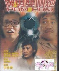 新ポリス・ストーリー Pom Pom (原題: 神勇雙響炮)[DVD]