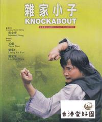 モンキー・フィスト猿拳 (原題: 雜家小子) [DVD]Joy Sales Ver.