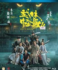 武林怪獸[Blu-ray]