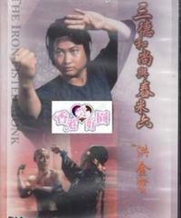 少林寺怒りの鉄拳(原題: 三徳和尚與舂米六)[DVD]