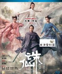 誅仙[Blu-ray]