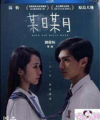 某日某月[Blu-ray]
