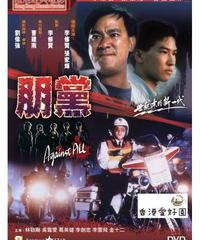 朋黨 [DVD]