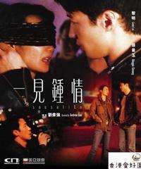 ひとめ惚れ~Sausalito~(原題: 一見鍾情) [DVD]