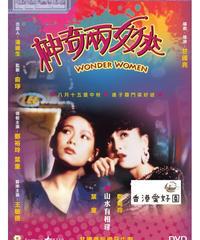 神奇兩女俠 [DVD]