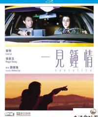 ひとめ惚れ~Sausalito~(原題: 一見鍾情) 限定版 [Blu-ray]