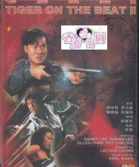 老虎出更II  [DVD]
